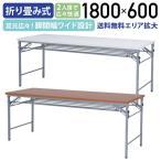 ワイド脚折畳みテーブル W1800×D600 長机 会議用テーブル ミーティングテーブル