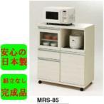 安心 日本製 完成品 キッチンカウンター フナモコ 収納 MRS-85 85幅