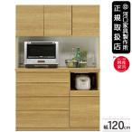 日本製 木製 食器棚 120cm幅 オープンレンジボード WALD ヴァルト 開梱組立設置 送料無料  和風 KKS 河口家具