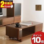 LEGNATEC レグナテック Crespo クレスポ 玄関渡し コーヒーテーブル 100cm カフェテーブル センターテーブル ローボード 木製