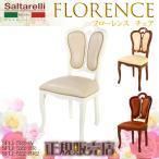 ショッピングイタリア イタリア製 サルタレッリモビリ Florence フローレンス チェア 合皮 イス 椅子 2脚セット 「SFLI-522-IV/BR/BR2」 アイボリー ウォールナット 玄関渡し 代引不可