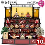 雛人形 ひな人形 木目込み人形 真多呂人形 十七人段飾り 伝統工芸品 香佳雛