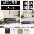 JUJU ジュジュ  SPU(スーパーソフトレザー) ソファー ソファーベット 2.5人掛け 送料開梱設置無料