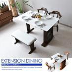 モダン 収納付き ベンチ付き コンパクト バタフライ 食卓
