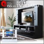 テレビ台 幅150cm テレビボード