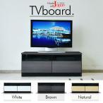 送料無料 日本製 テレビボード 幅105cm 完成品