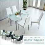 ダイニングテーブルセット 幅120 4人掛け 5点セット コンパクト ガラス
