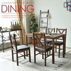 ダイニングテーブルセット 幅110 4人掛け 5点セット木製 ダイニング5点セット