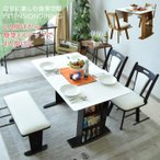 ダイニングテーブルセット 4点 ベンチ 北欧 カフェ 伸長式 回転