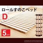 スノコベッド ダブルサイズベッドフレーム 桐 木製