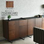 サイドボード 幅75 木製 ウォールナット リビングボード 収納家具