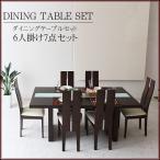 ダイニングテーブルセット 北欧 モダン デザイナーズ