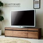 テレビボード 幅160cm TVボード ウォールナット テレビ台 リビング