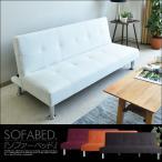 アイボリー パープル オレンジ ブラック ソファーベッド 3人用 ベッド