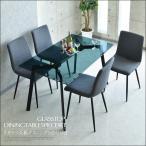 ダイニングテーブルセット デザイン ガラス 強化ガラス 4人掛け 食卓 モダン リビング 北欧 食卓5点セット