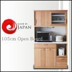食器棚 キッチンボード 日本製 大川家具 モダン レンジ台