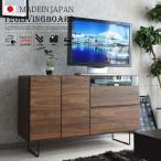 リビングボード サイドボード ミドルボード テレビボード テレビ台 幅120