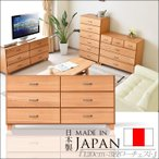 たんす 日本製 120cm 収納 衣類 引出し 収納ハイチェスト ナチュラル ホワイト レール 家具 木製 オシャレ シンプル 北欧 大川家具