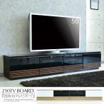テレビボード 幅210 TVボード  ロータイプ ローボード リビング