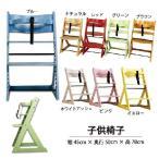 送料無料 グローアップチェア ベビーチェア チェア 椅子 木製
