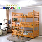 3段ベッド 親子ベッド 木製 無垢 子供から大人まで 三段ベッド 3人用
