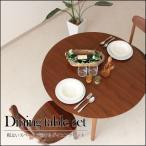 ダイニングテーブルセット 2人掛け 幅105cm 丸テーブル ウォールナット