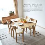 ダイニングテーブルセット 幅130 4人掛け 5点セット コンパクト 木製
