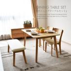 木製 ダイニング4点セット 食卓 北欧テイスト 食卓テーブル