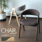椅子 2脚セット ダイニングチェア 食卓椅子 イス ブラウンブラウン ナチュラル シンプル カフェ ヴィンテージ モダン 北欧