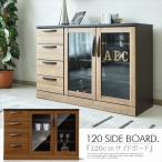 ショッピング完成品 完成品 リビングチェスト サイドボード キャビネット 食器棚 書棚 本棚 木製