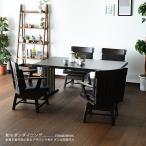 ダイニングテーブル5点セット ブラウン 肘付き椅子 150cm