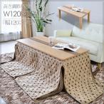 こたつ テーブル 幅120 こたつ布団セット ロータイプ ハイタイプ 高さ調節