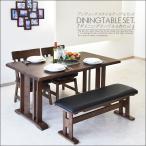 送料無料 ダイニング5点セット ダイニングテーブル 木製
