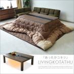 ロータイプ リビングテーブル 暖房器具 長方形 座卓 テーブル