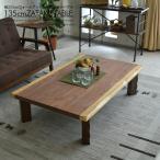 座卓 幅135 木製 ウォールナット リビングテーブル ロ