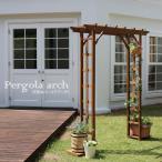 送料無料 2色から選べる天然木を使用したおしゃれなガーデンアーチ パーゴラ 金具セット フレックスパーゴラ ガーデンアーチ アーチ