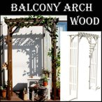 送料無料 2色から選べる天然木を使用したおしゃれなバルコニーアーチ パーゴラ ガーデンアーチ アーチ トンネル