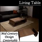 リビングテーブル センターテーブル マガジンラック付きのコーヒーテーブル ミッドセンチュリー ウォールナット ローテーブル