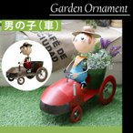 Yahoo!雑貨と家具のお店 Miel送料無料 お庭のワンポイントにお洒落なスチール製のガーデニングオーナメント 男の子 車 プランター オブジェ ブリキ