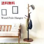 木製ポールハンガー おしゃれ コートハンガー ハンガーラック ハンガースタンド ポールスタンド