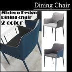 送料無料 モダンデザインで2色から選べるスチールフレームのダイニングチェア 食卓椅子 いす チェア カフェチェア デスクチェア シンプルモダン アームチェア