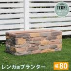 送料無料 置くだけで花壇に見える幅80cmのお洒落なガーデニング プランター レンガ調プランター ガーデンプランター