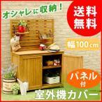 ショッピング木製 収納庫 物置 木製パネル付き 天然木の便利でお洒落な収納庫 幅100cm