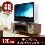 テレビ台 TVボード TV台 AV収納 リビング収納 日本製 国産 大川家具 ココア 120cm幅 テレビ台