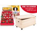 総桐雛人形収納ケース 1段 高さ41.5cmタイプ キャスター付き 桐材 ひな人形 着物収納 衣類収納 桐箱 和風 和モダン