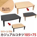 こたつ こたつテーブル R形状天板 カジュアル コタツ R天板 長方形105×75 2色対応