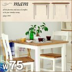 ダイニングテーブル テーブル 食卓 机 パイン材 無垢 フレンチカントリー mam マム クレソン 幅75