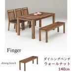 ベンチ ダイニングベンチ 椅子 イス いす 天然木 無垢 北欧 モダン 単品 FINGER2 幅140cm ウォールナット
