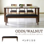 ODIN オーディン ベンチ単品 幅150cm アカシア ダイニングベンチ チェア イス 椅子