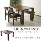 ODIN オーディン ダイニングテーブル単品 幅135cm ウォールナット アカシア 食卓 テーブル 机
